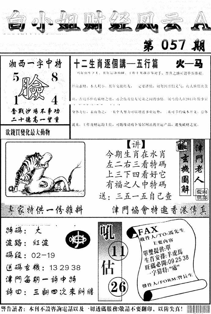 057期白小姐财经风云A(黑白)