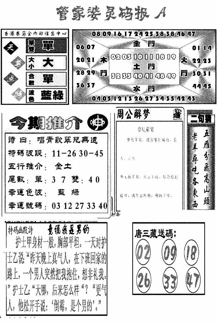 057期管家婆灵码报A(黑白)
