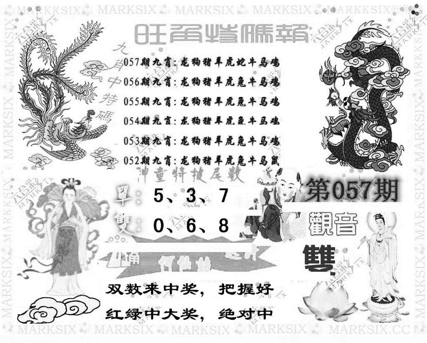 057期旺角特码报(彩)(黑白)