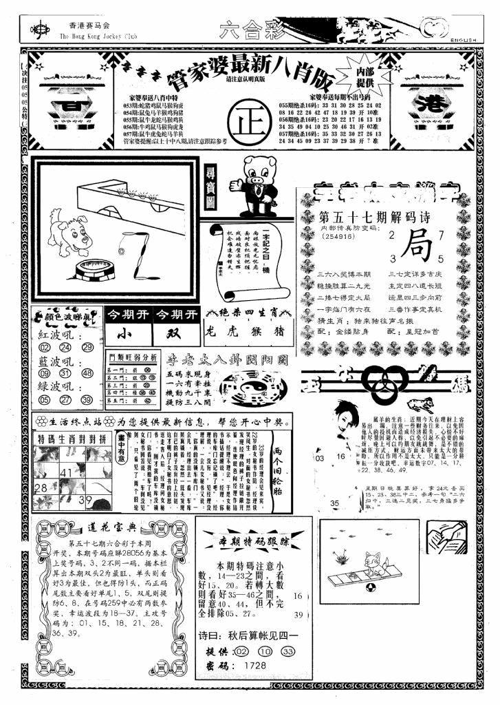 057期管家婆八肖版(新)(黑白)