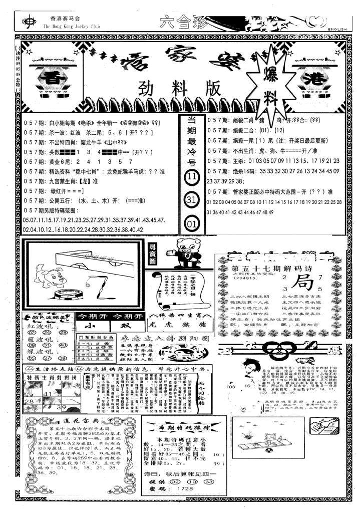 057期管家婆劲料版(新)(黑白)