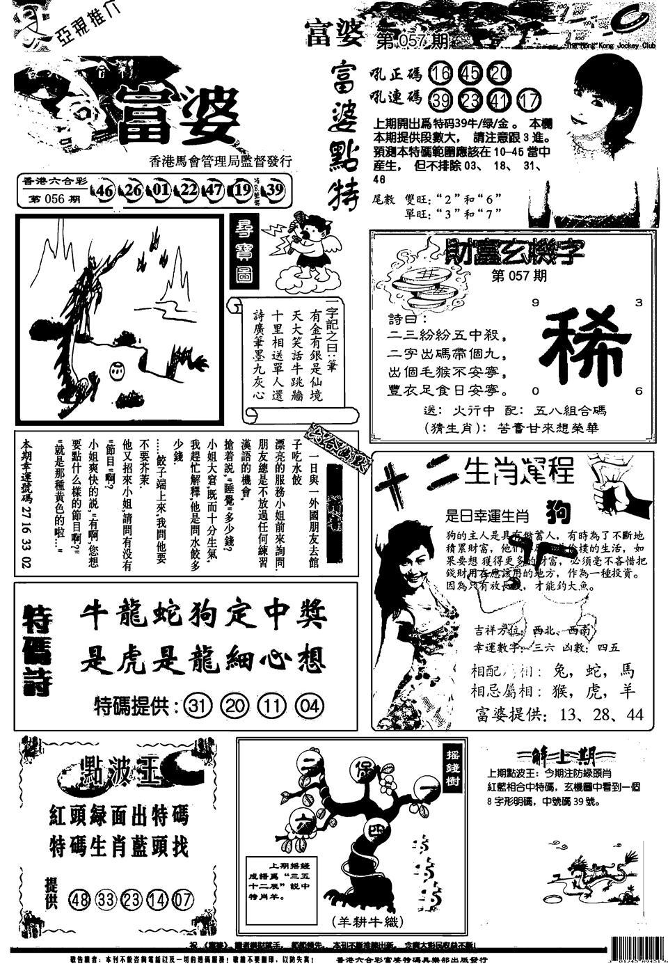 057期新版富婆(黑白)
