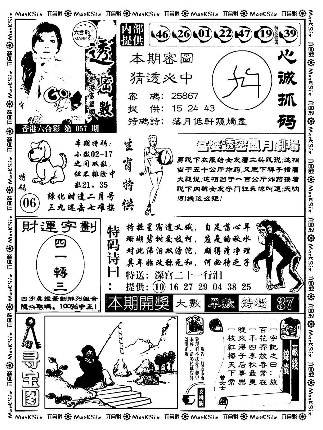 057期富婆透密数(黑白)