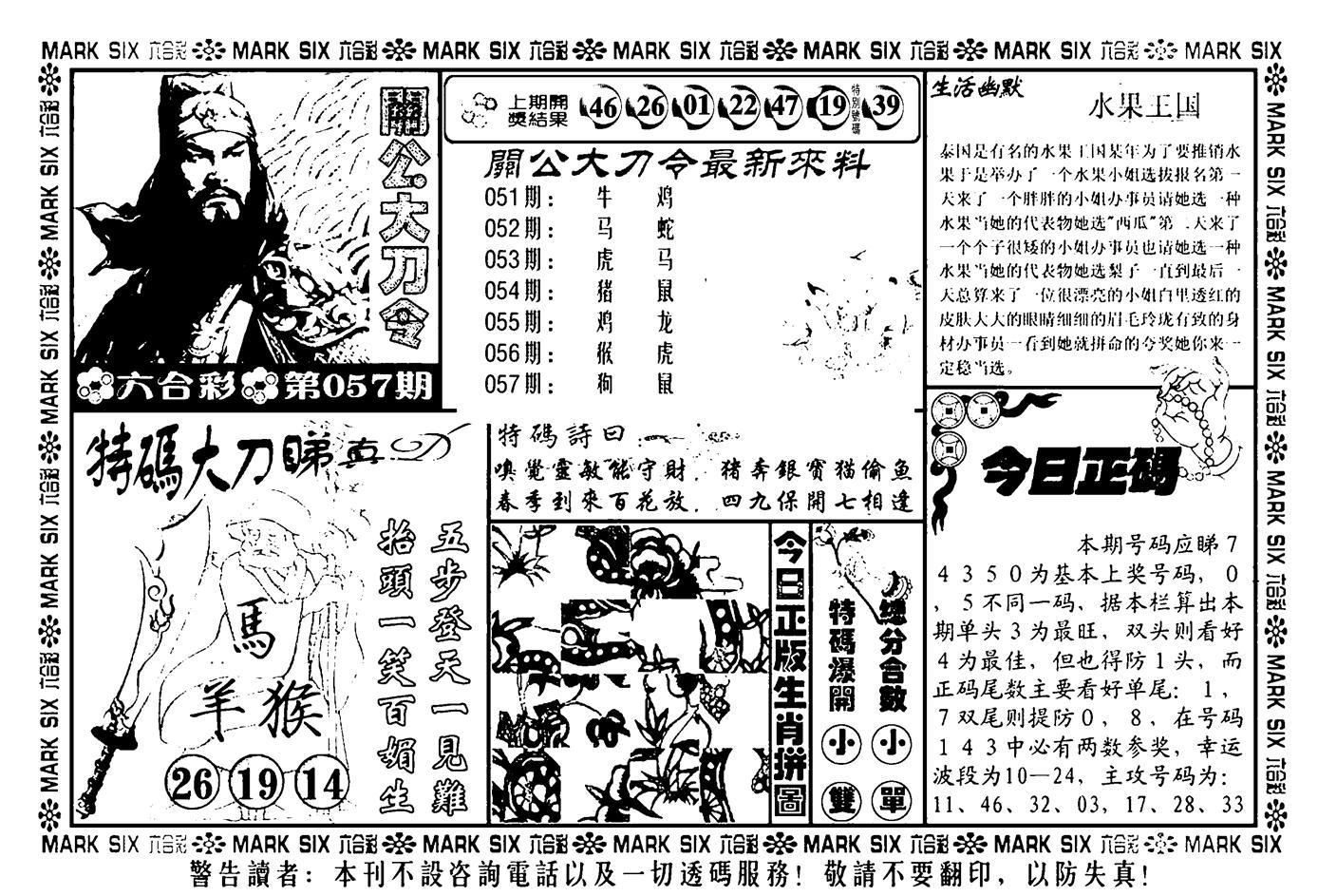 057期关公大刀令(黑白)