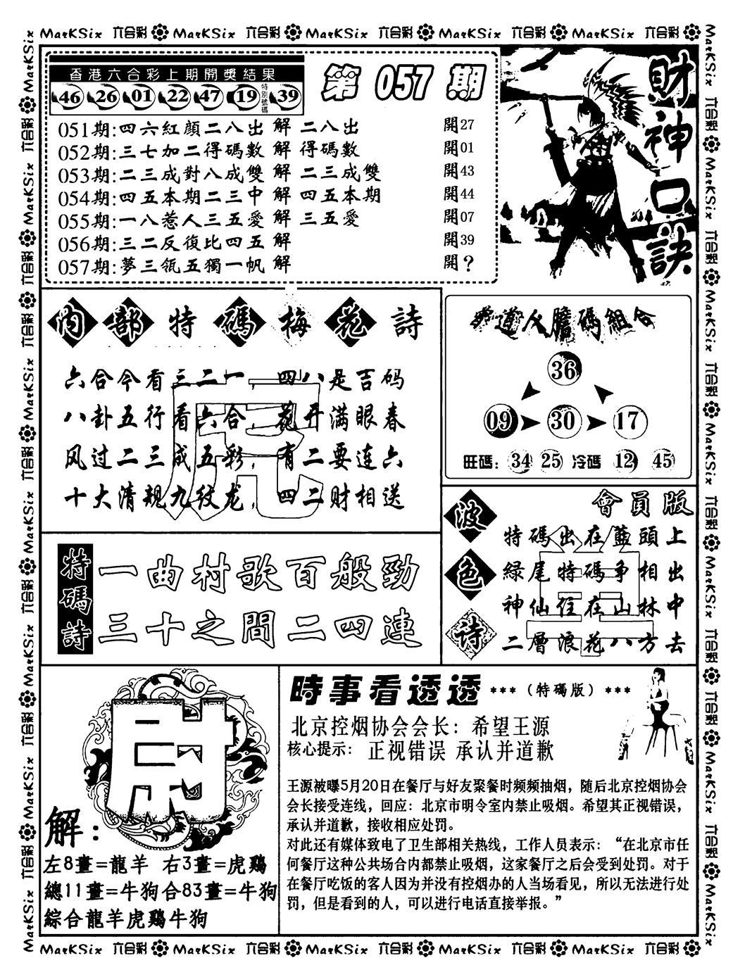057期财神码报(黑白)