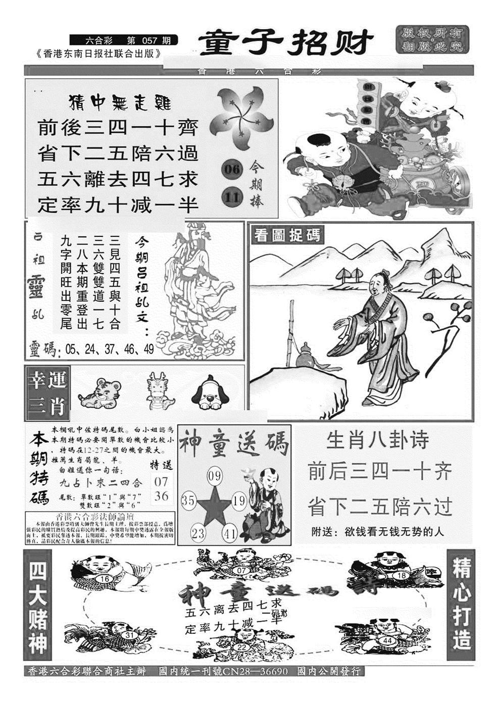 057期童子招财(黑白)
