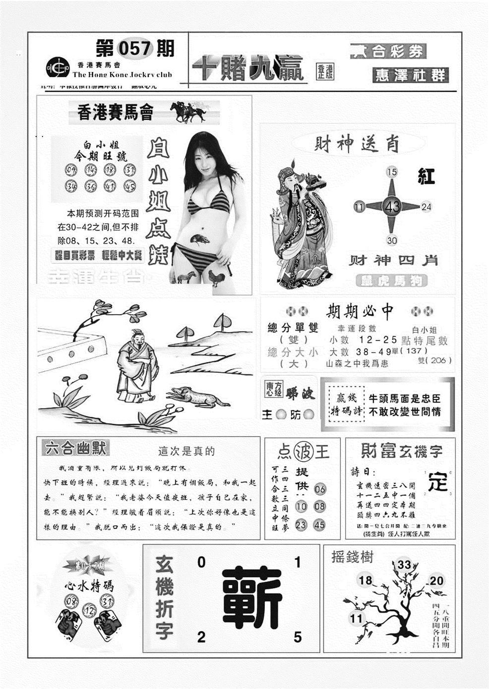 057期十赌九羸(黑白)
