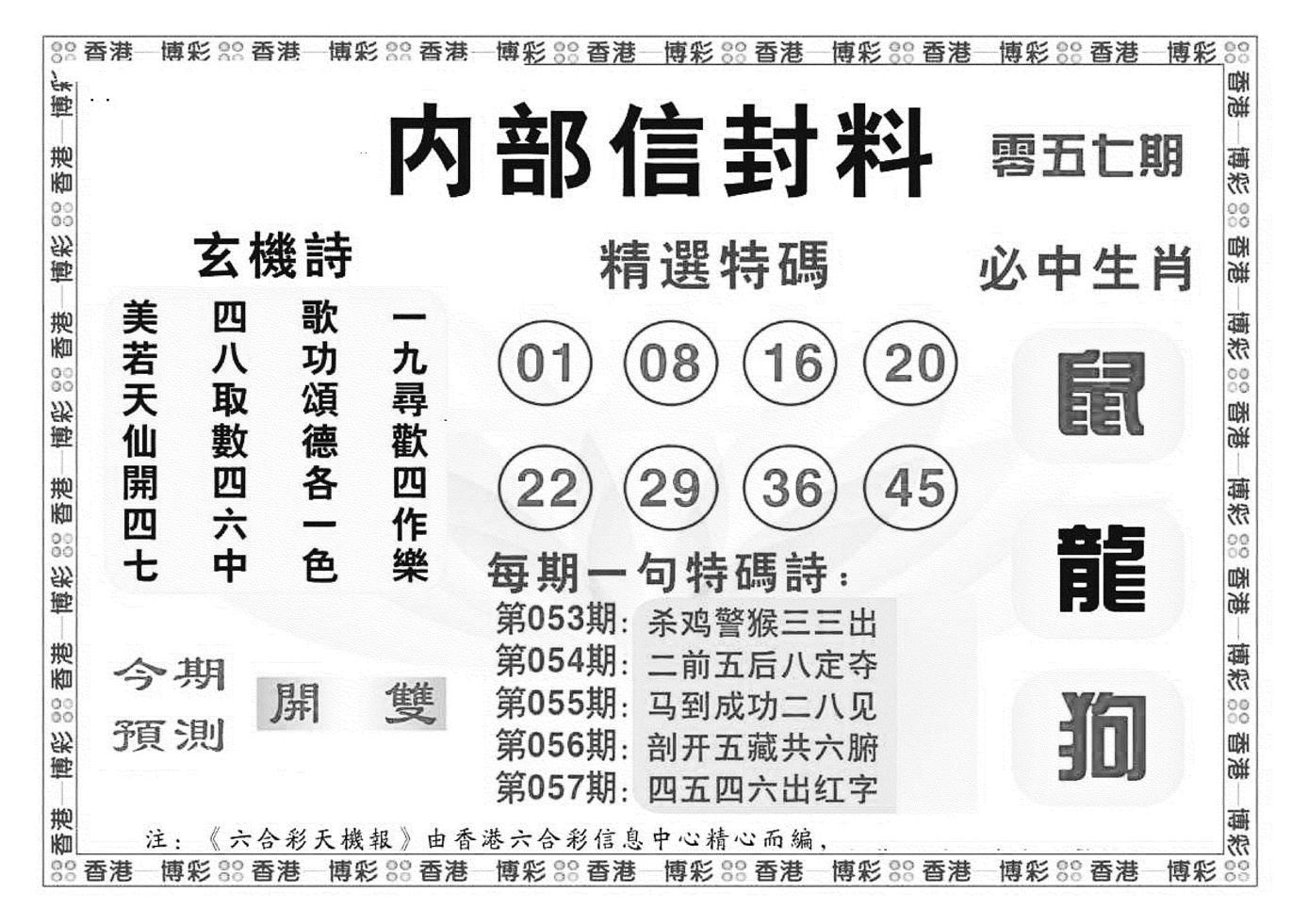 057期内部信封料(黑白)