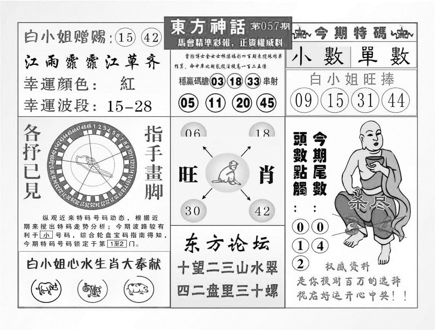057期东方神话(黑白)