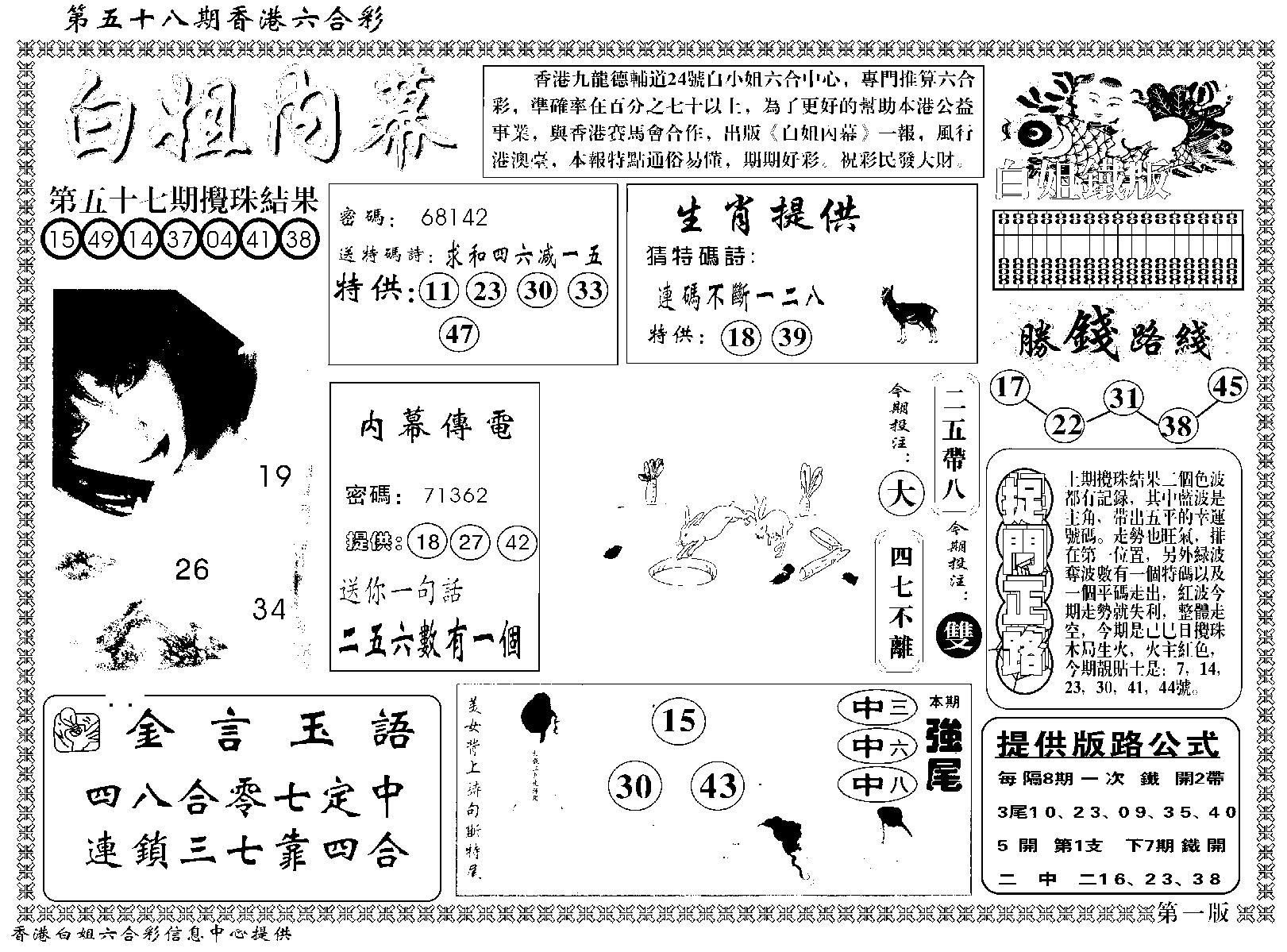 058期白姐内幕A(黑白)