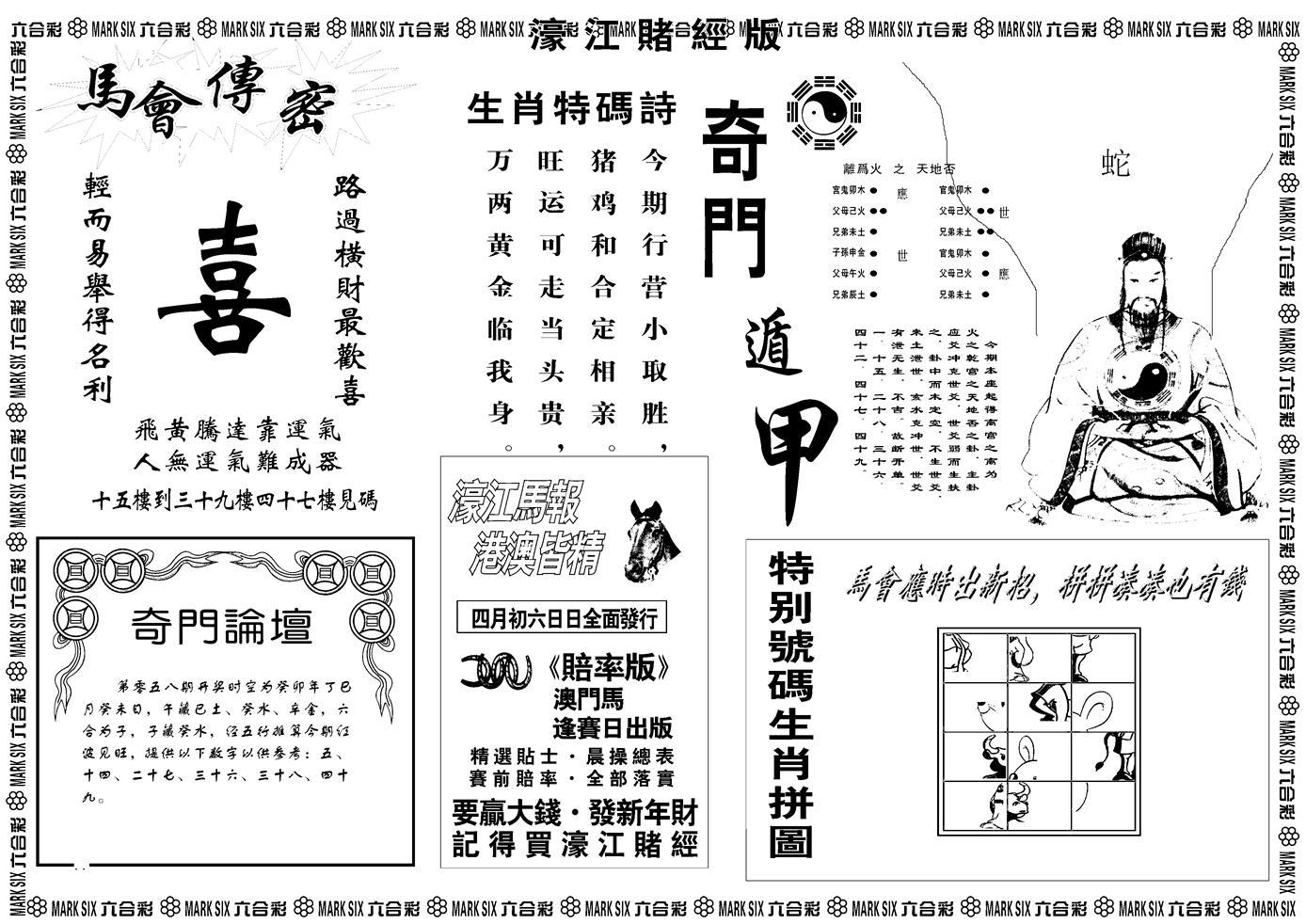 058期老濠江堵经B(黑白)