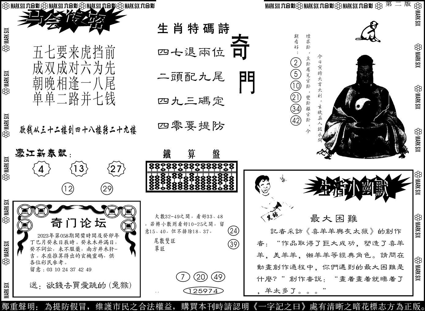 058期新濠江堵经B(黑白)