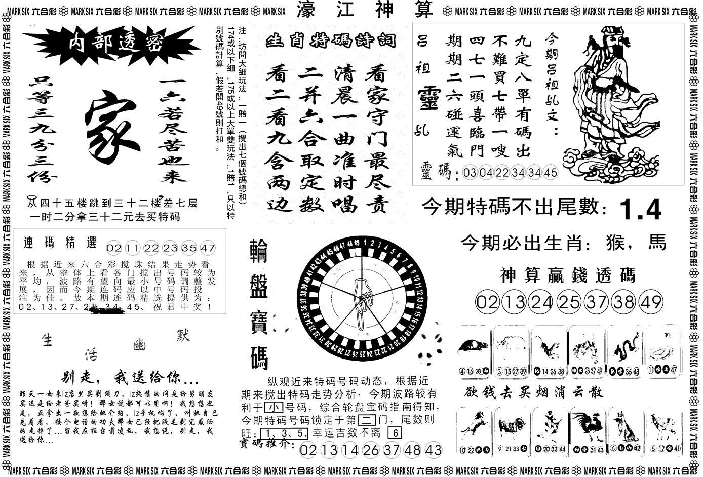 058期濠江神算B(黑白)