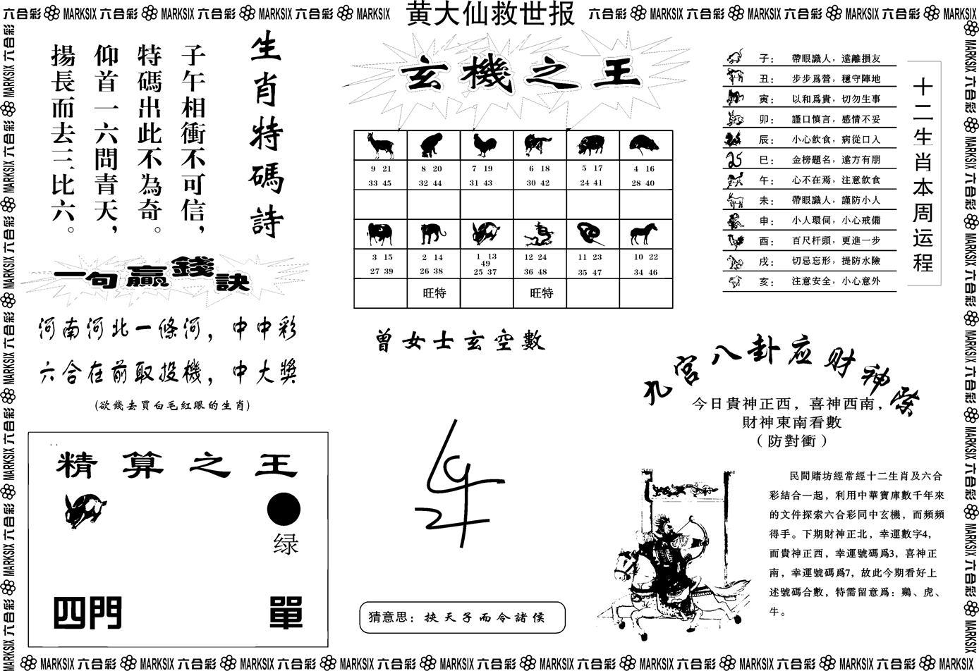 058期黄大仙救世B(黑白)
