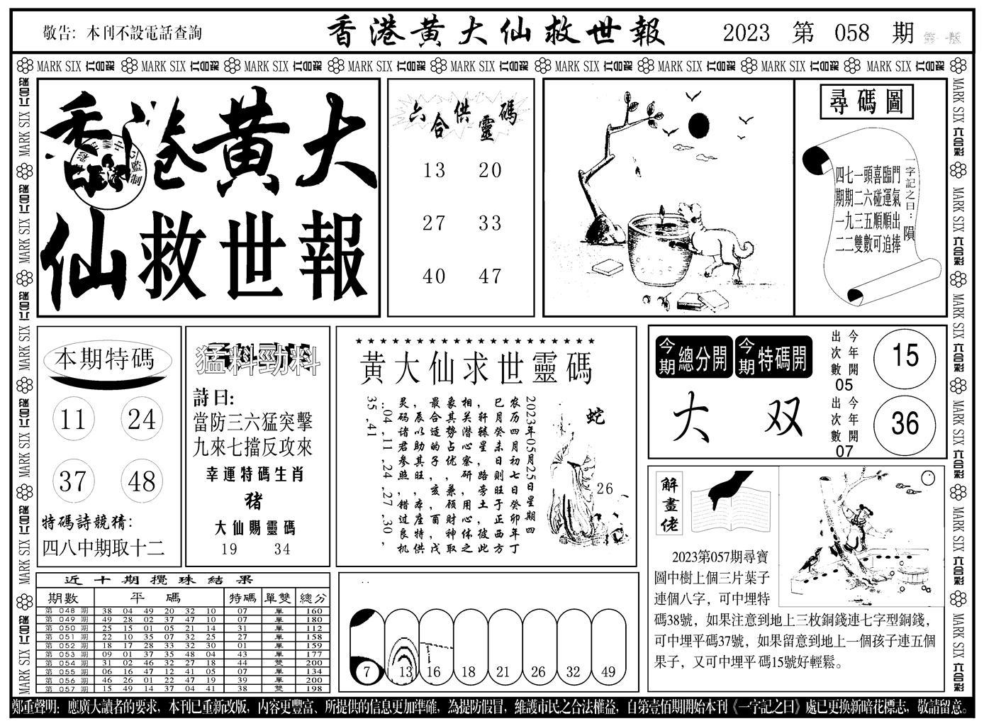 058期香港黄大仙A(黑白)