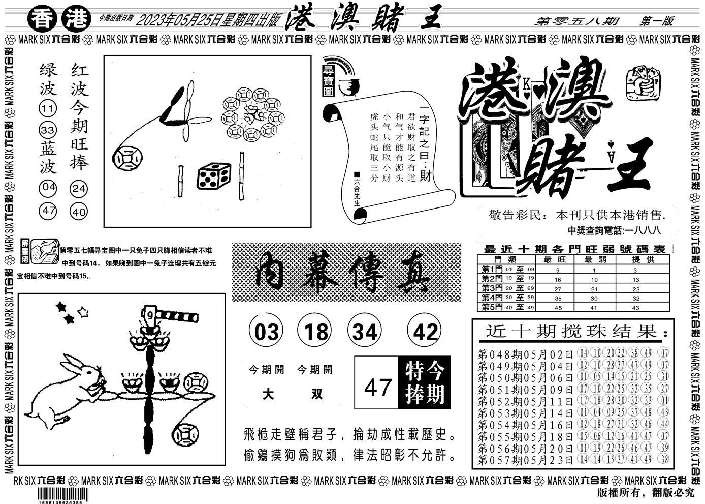 058期港澳堵王A(黑白)