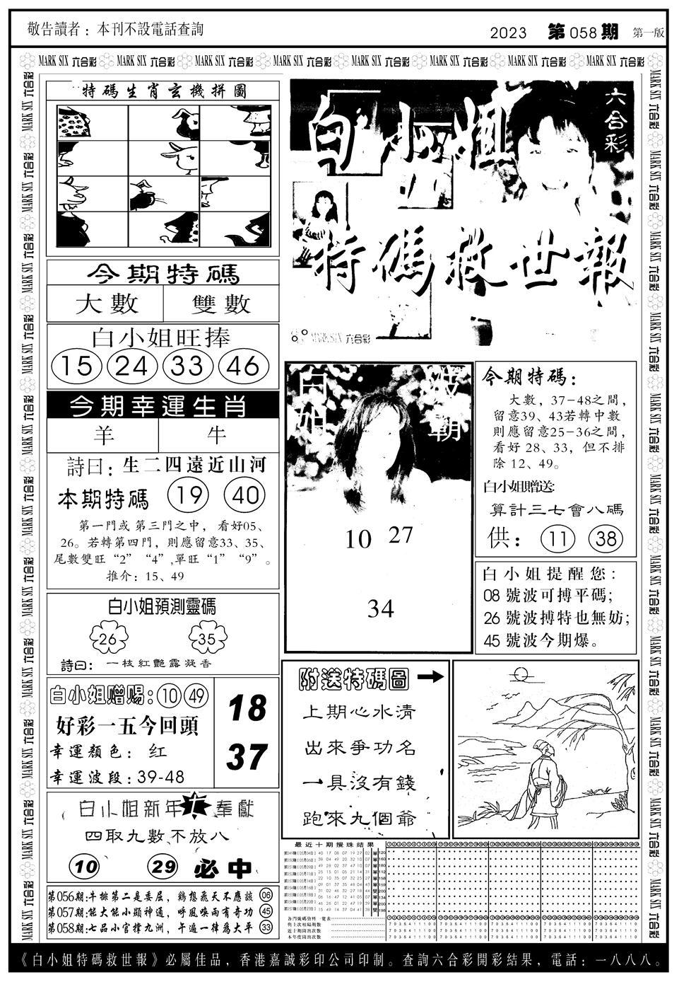 058期白姐急旋风A(黑白)