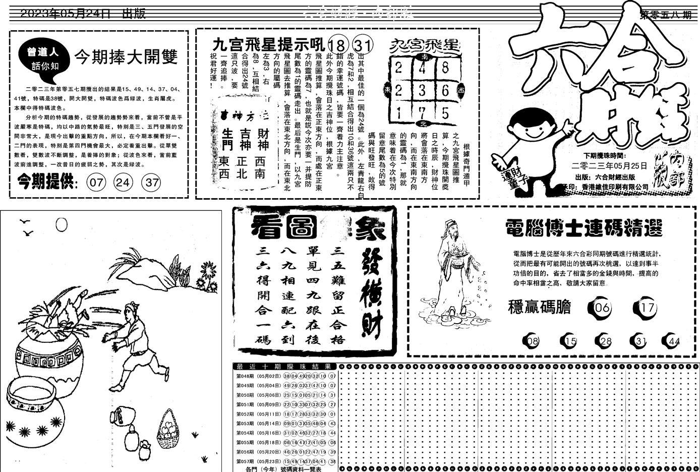 058期中财经A(黑白)