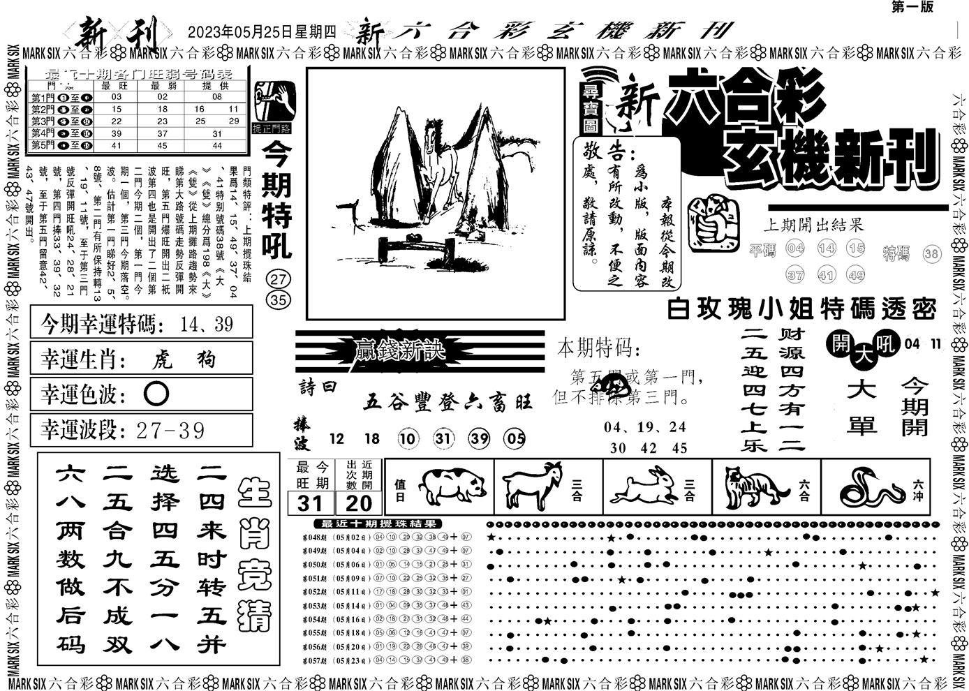 058期玄机新刊A(黑白)