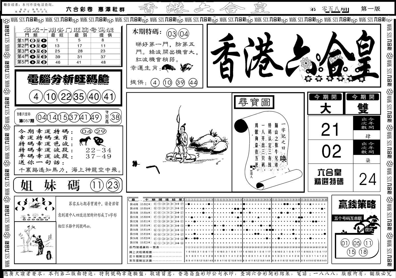 058期香港六合皇A(黑白)