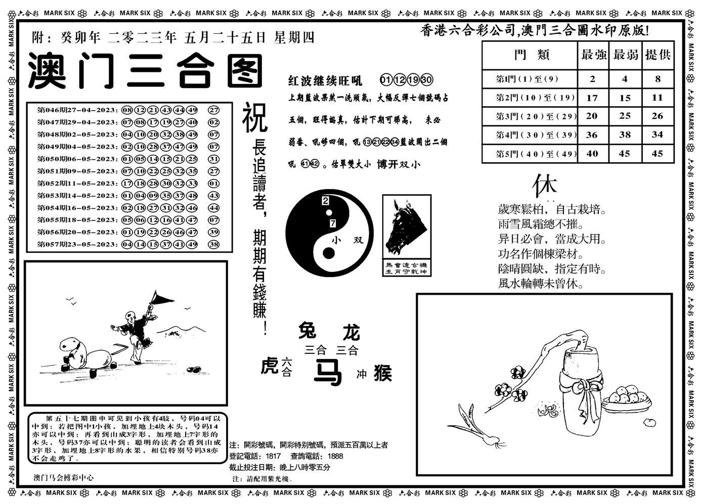 058期澳门三合(正版)(黑白)