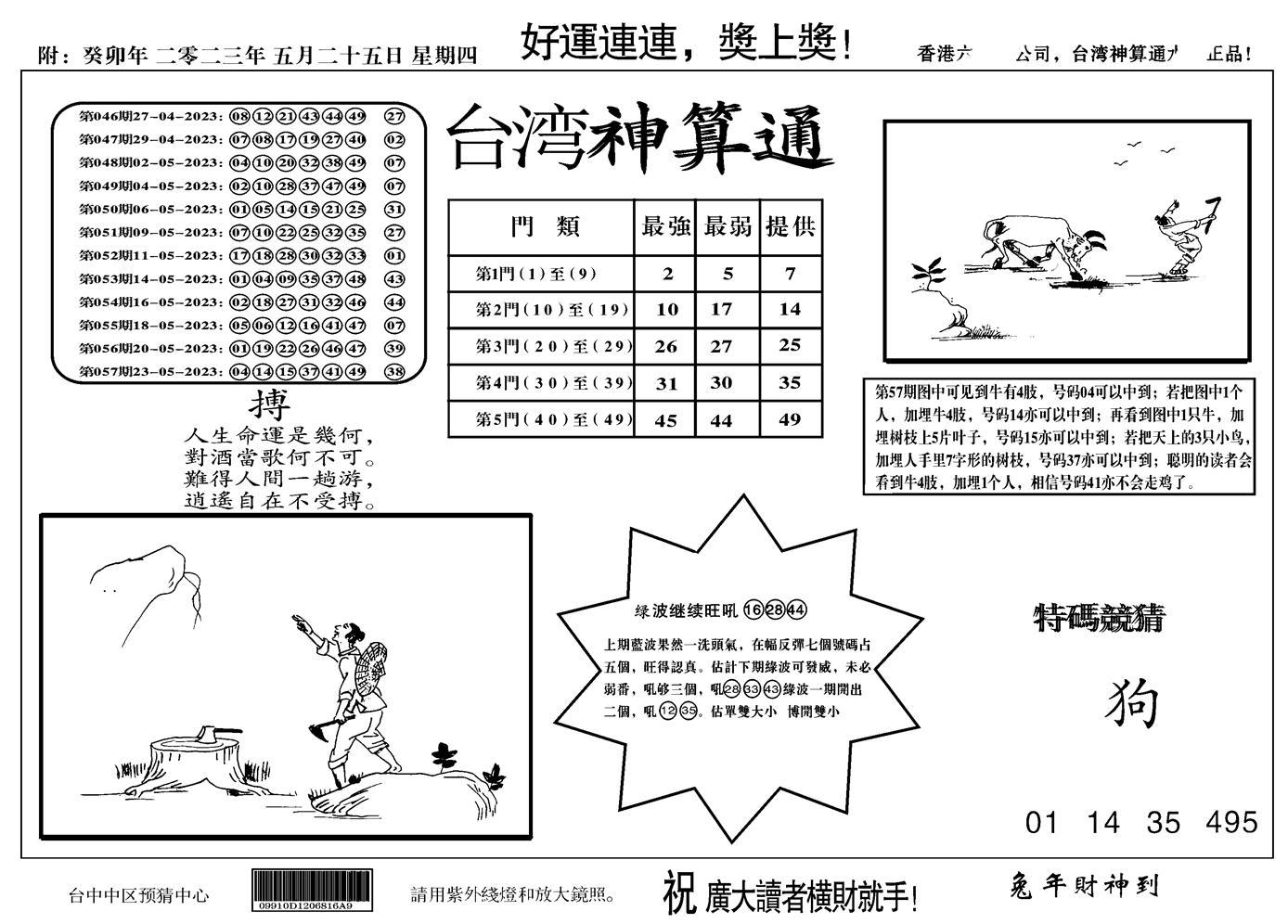 058期台湾神算(正版)(黑白)