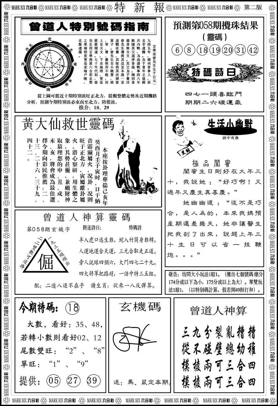 058期特新报B(黑白)