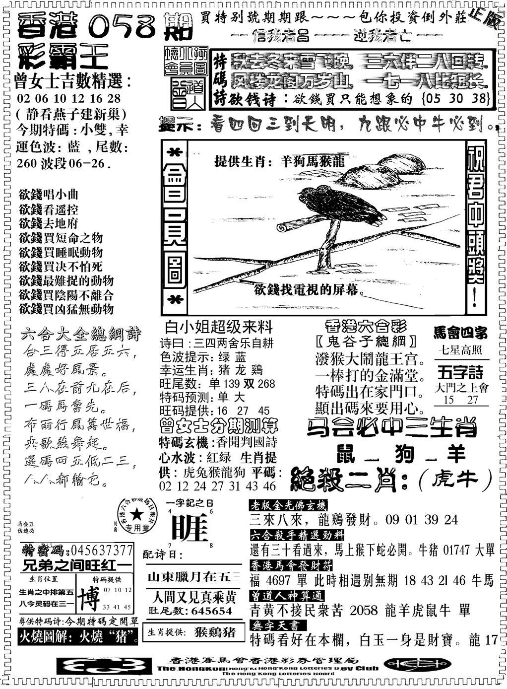 058期另版新版彩霸王B(黑白)