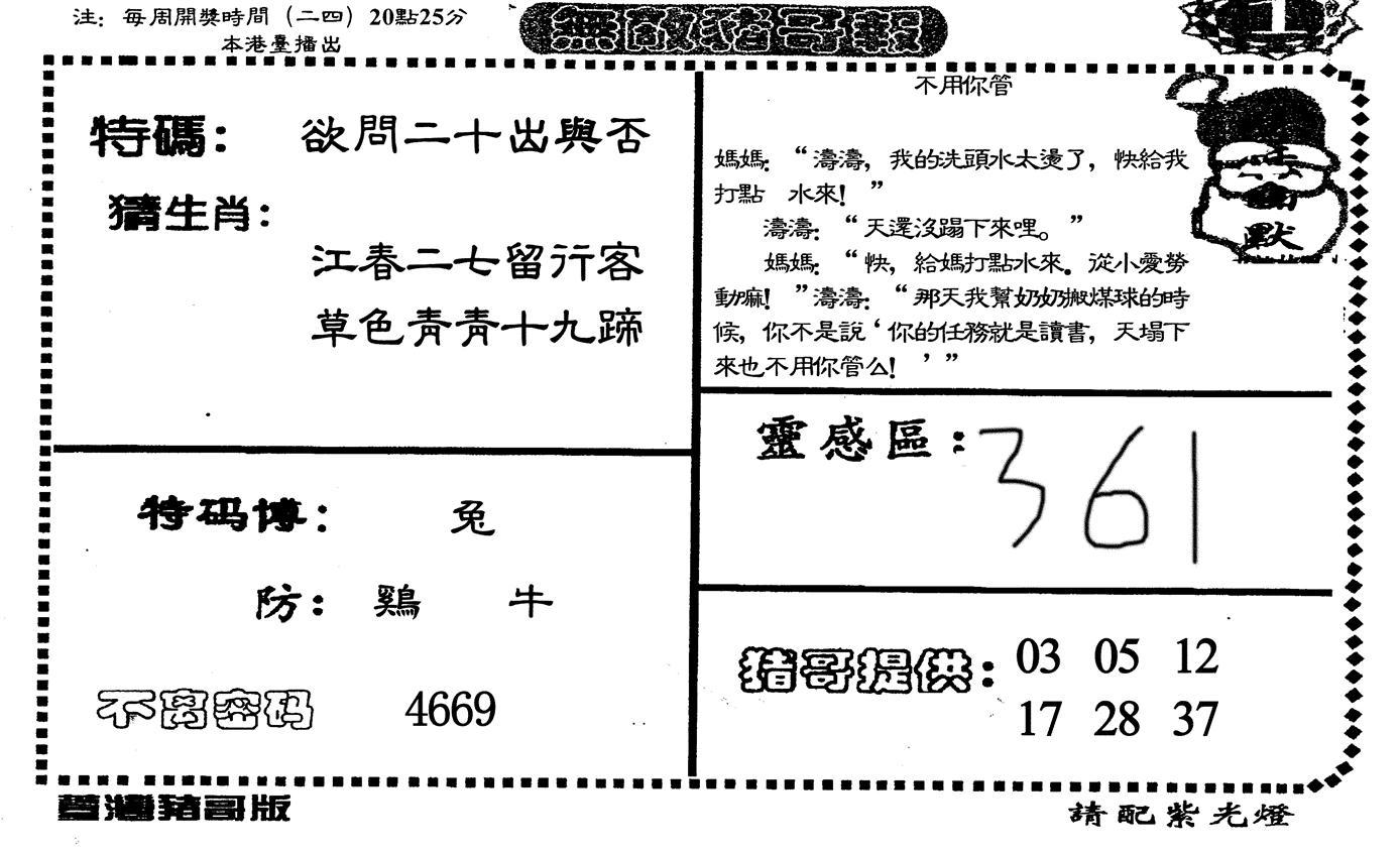058期无敌猪哥-1(黑白)