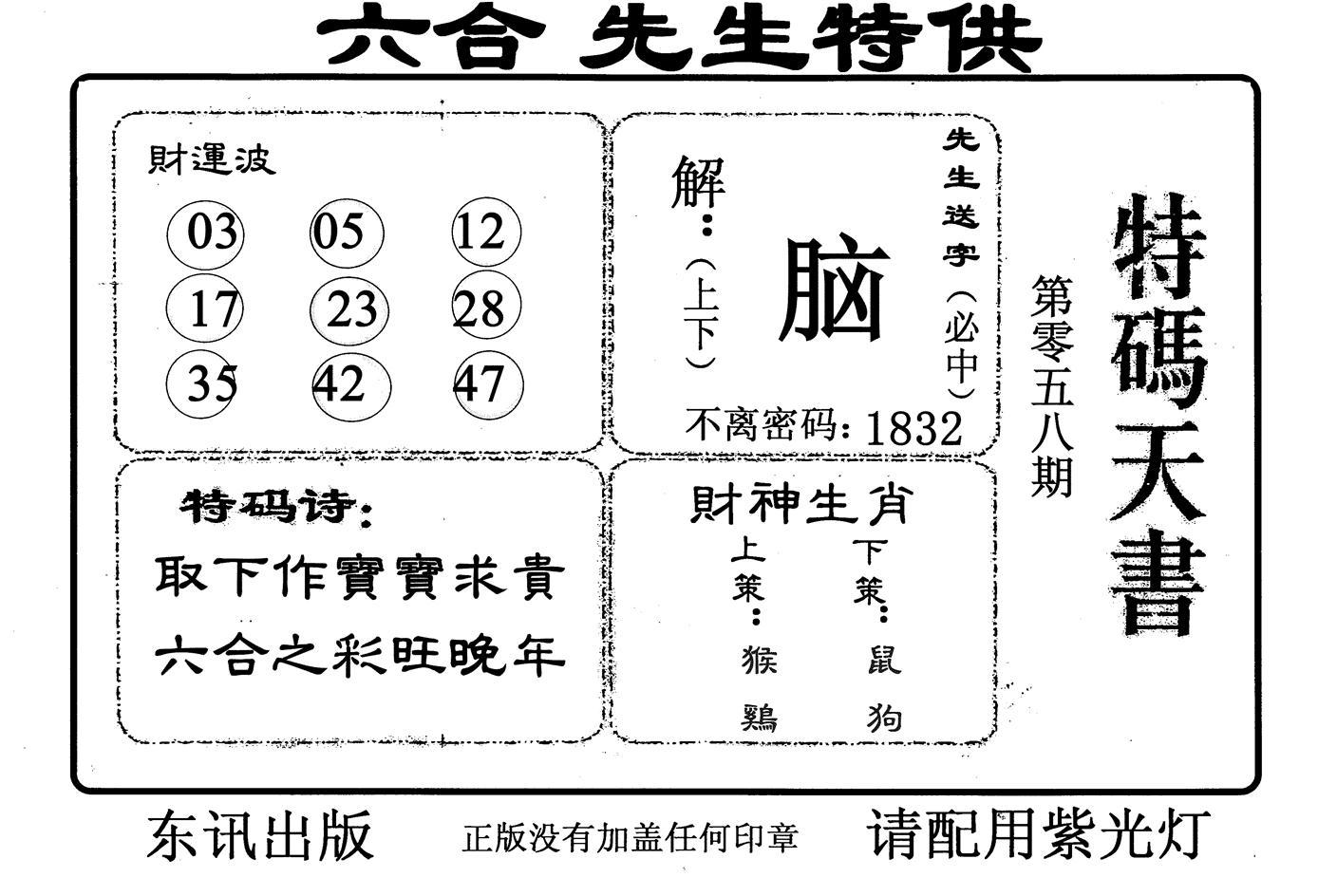 058期特码天书(黑白)