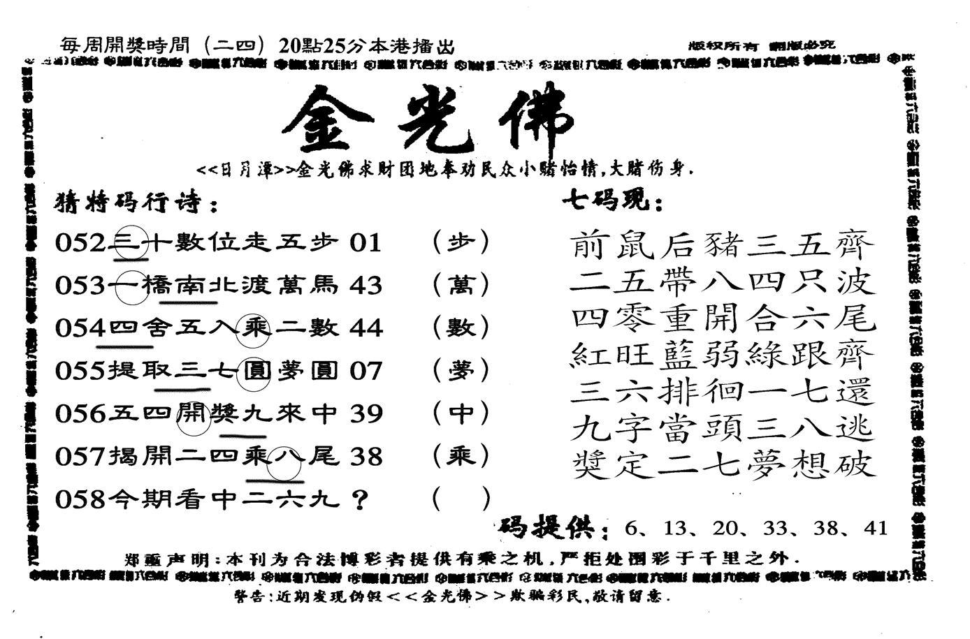 058期新金光佛(黑白)