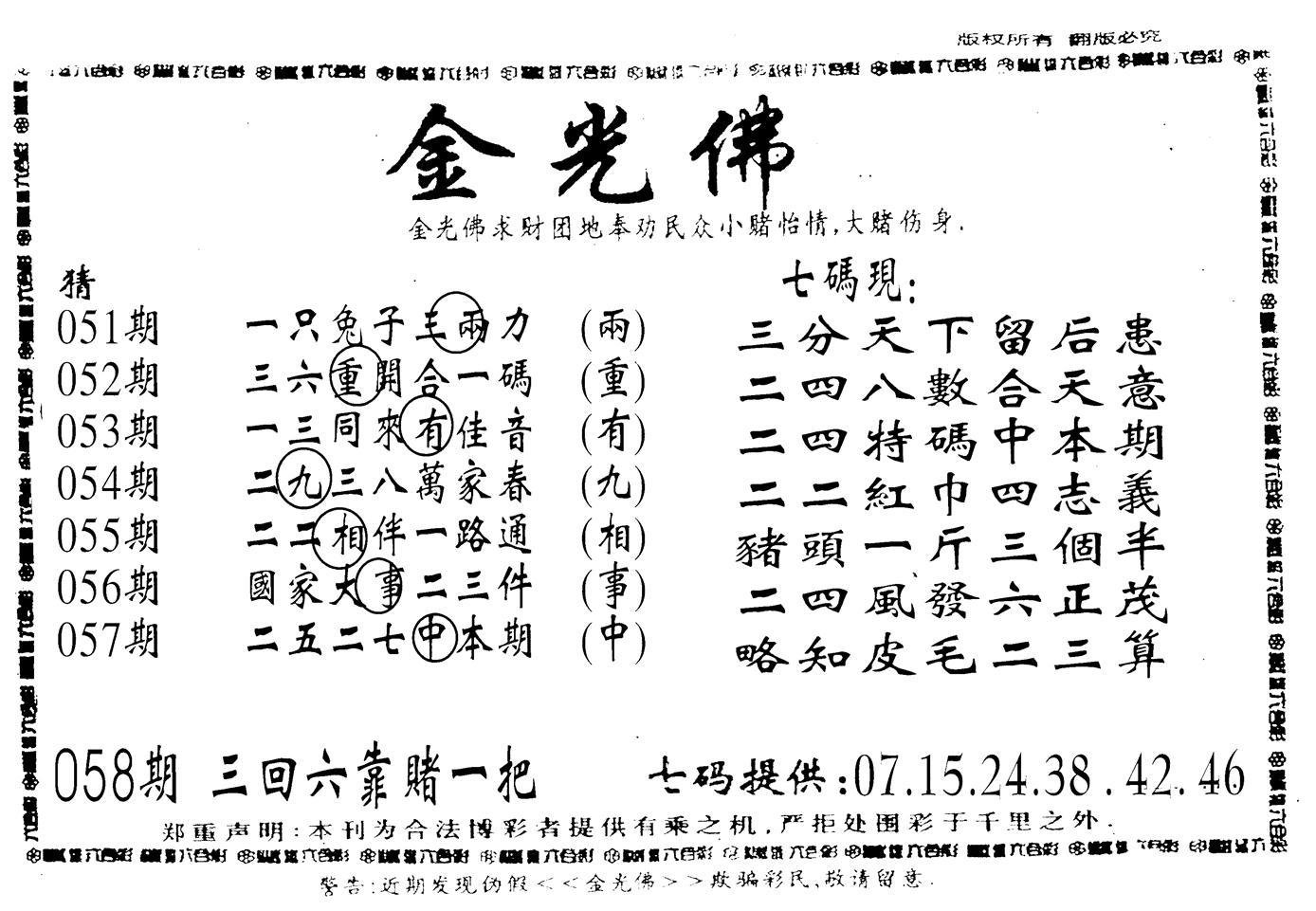 058期老金光佛(黑白)