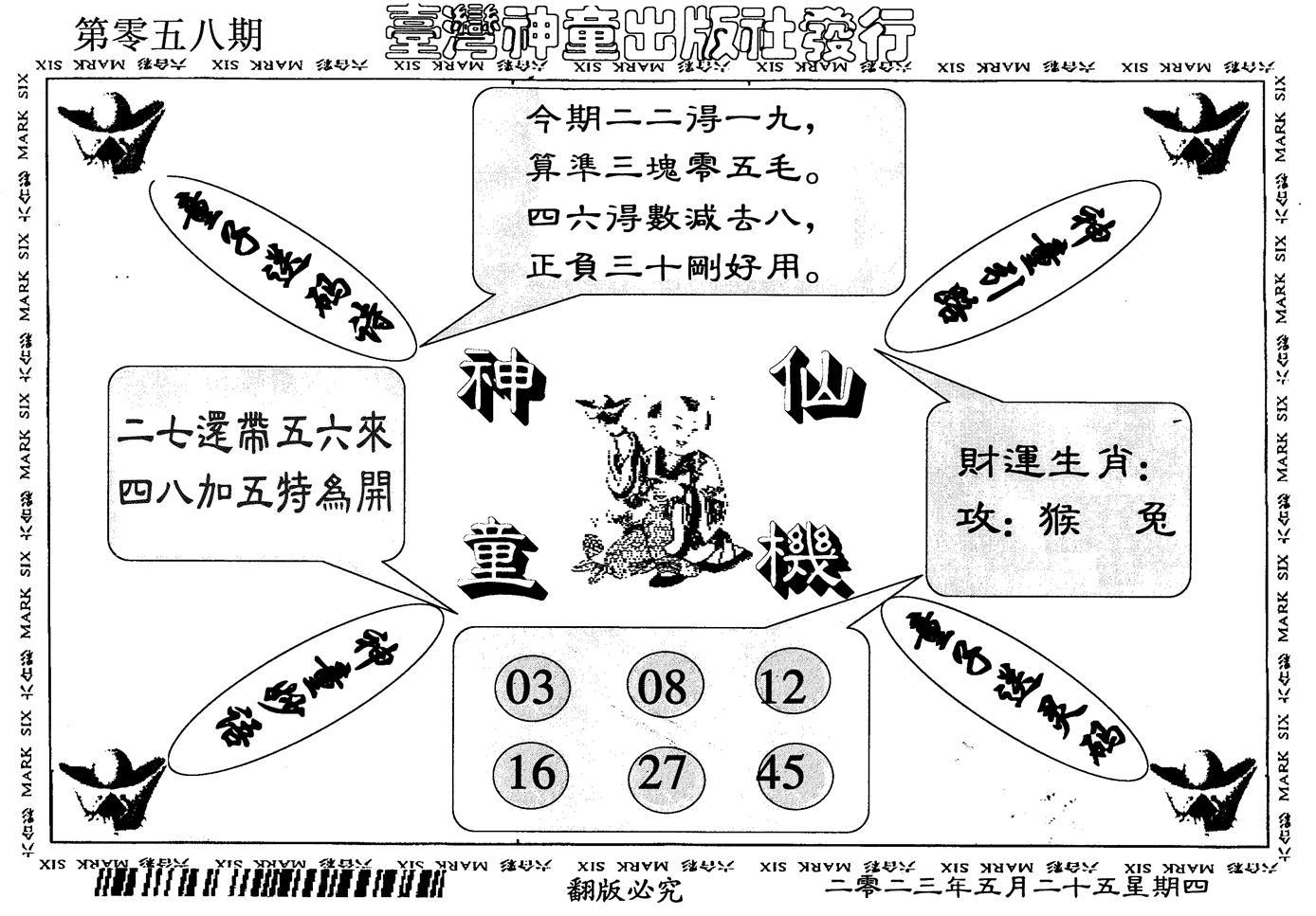 058期神童仙机(黑白)