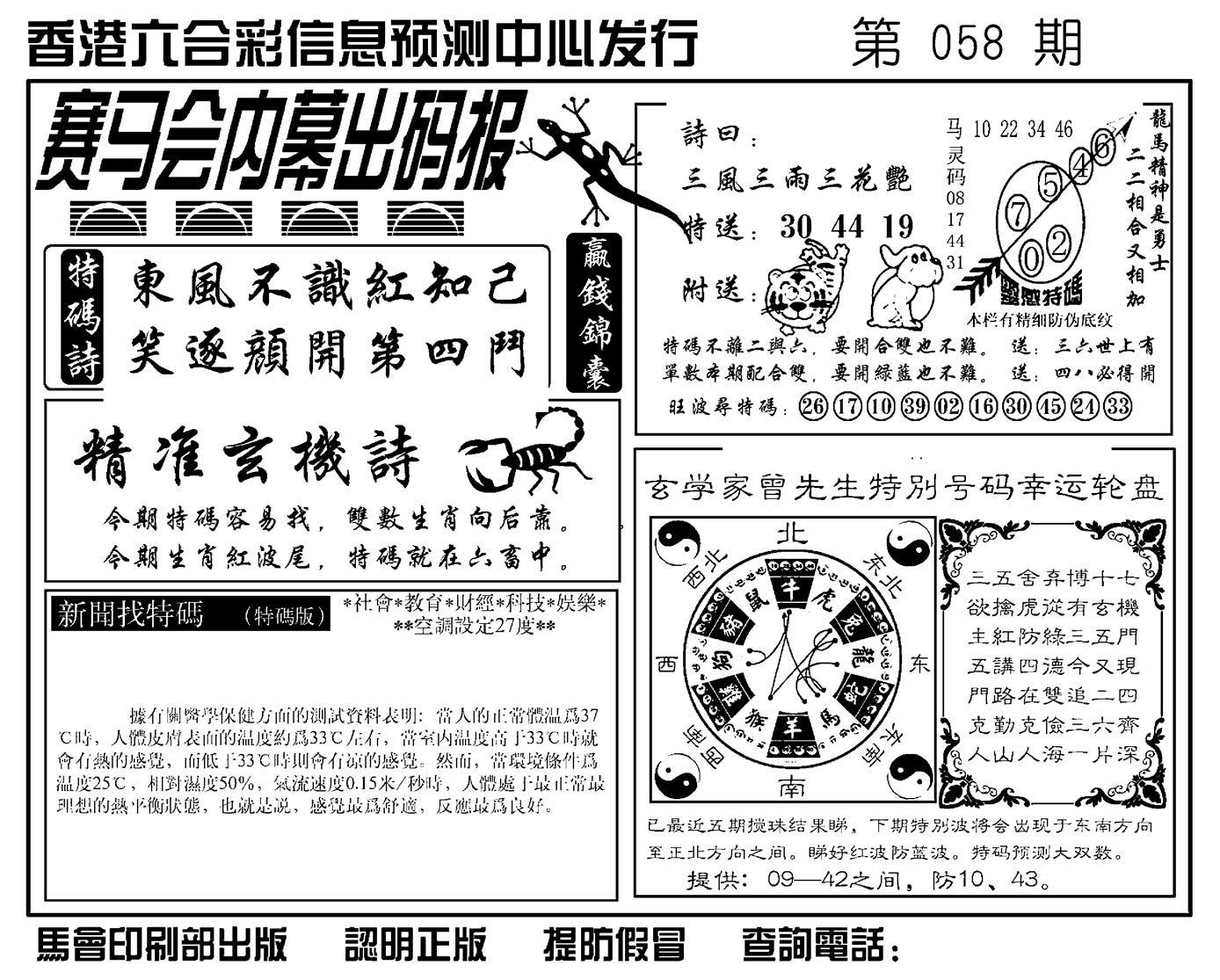 058期赛马会内幕出码报(黑白)