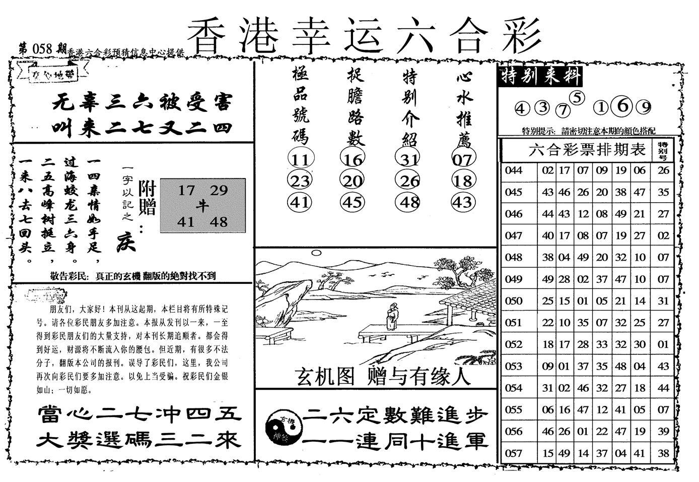 058期幸运六合彩(信封)(黑白)