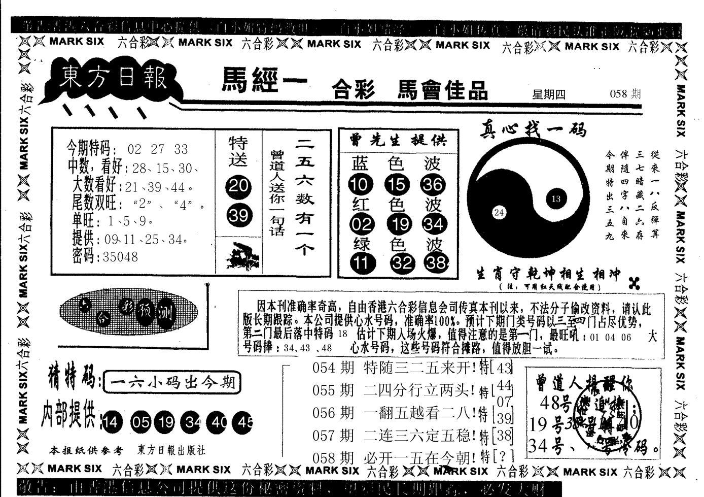 058期东方日报(黑白)