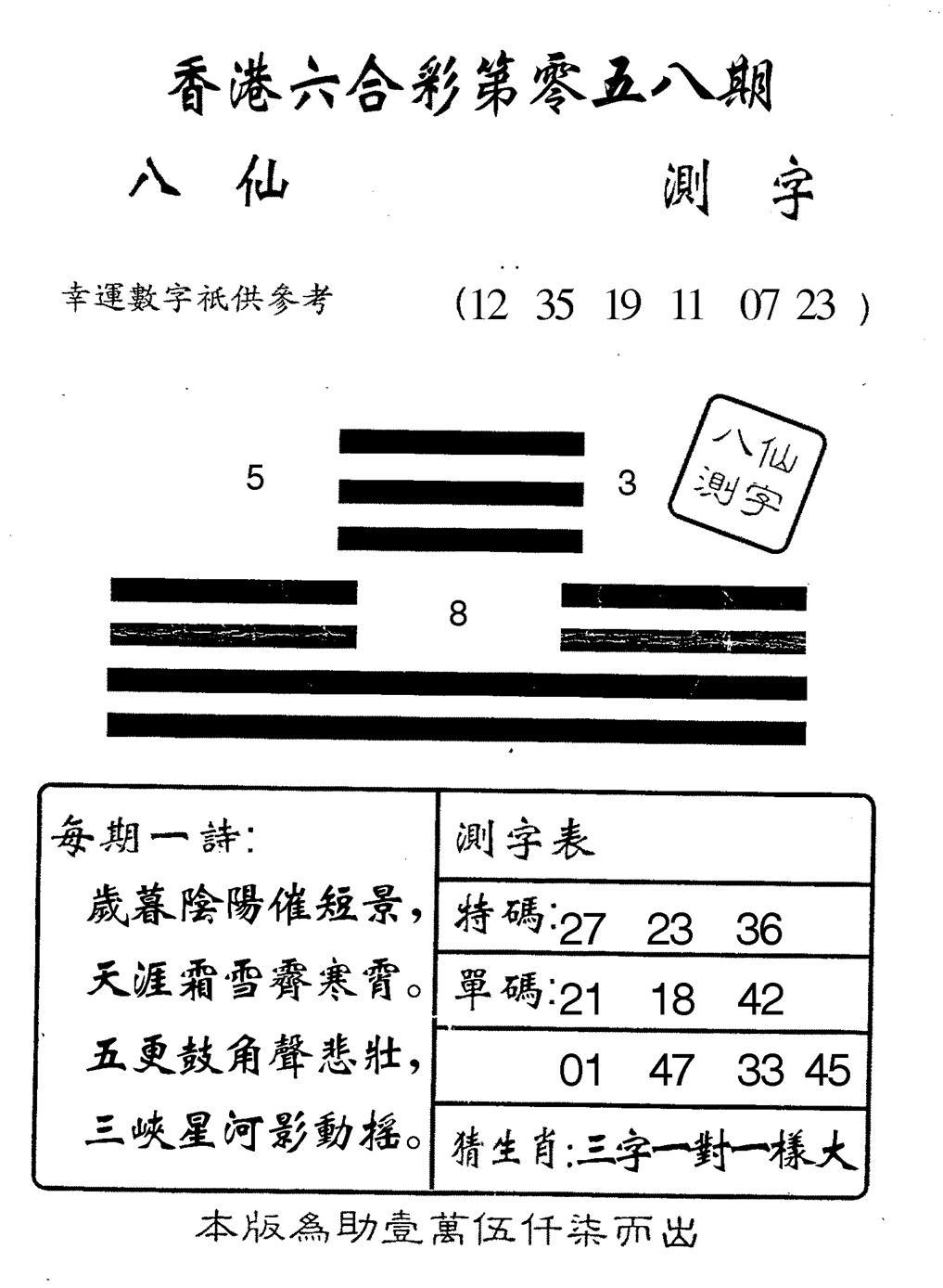 058期八仙测字(黑白)