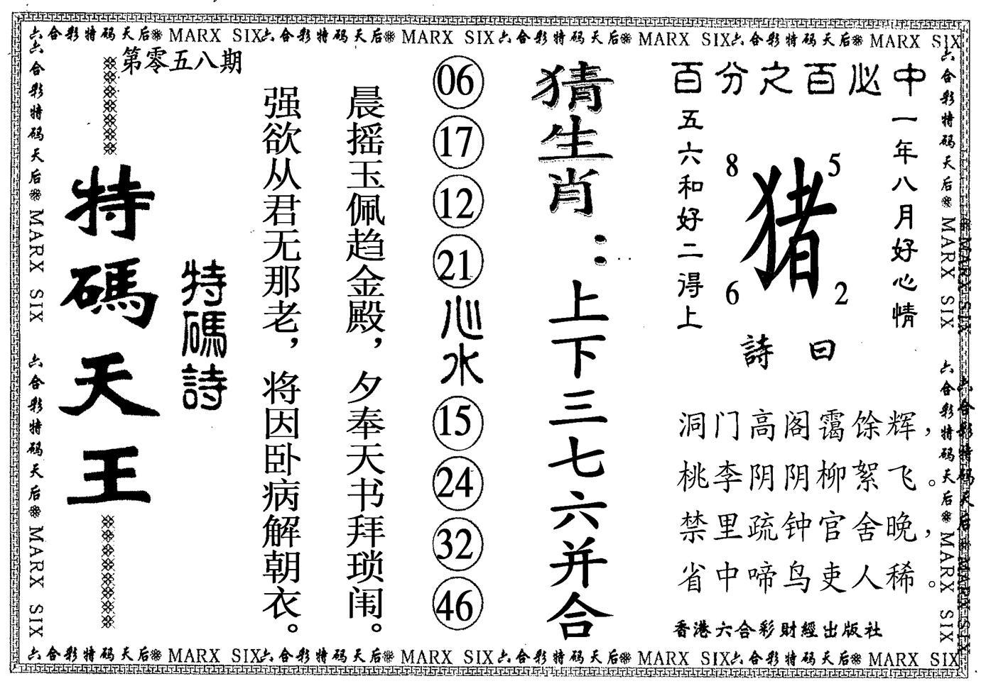 058期特码天王(黑白)