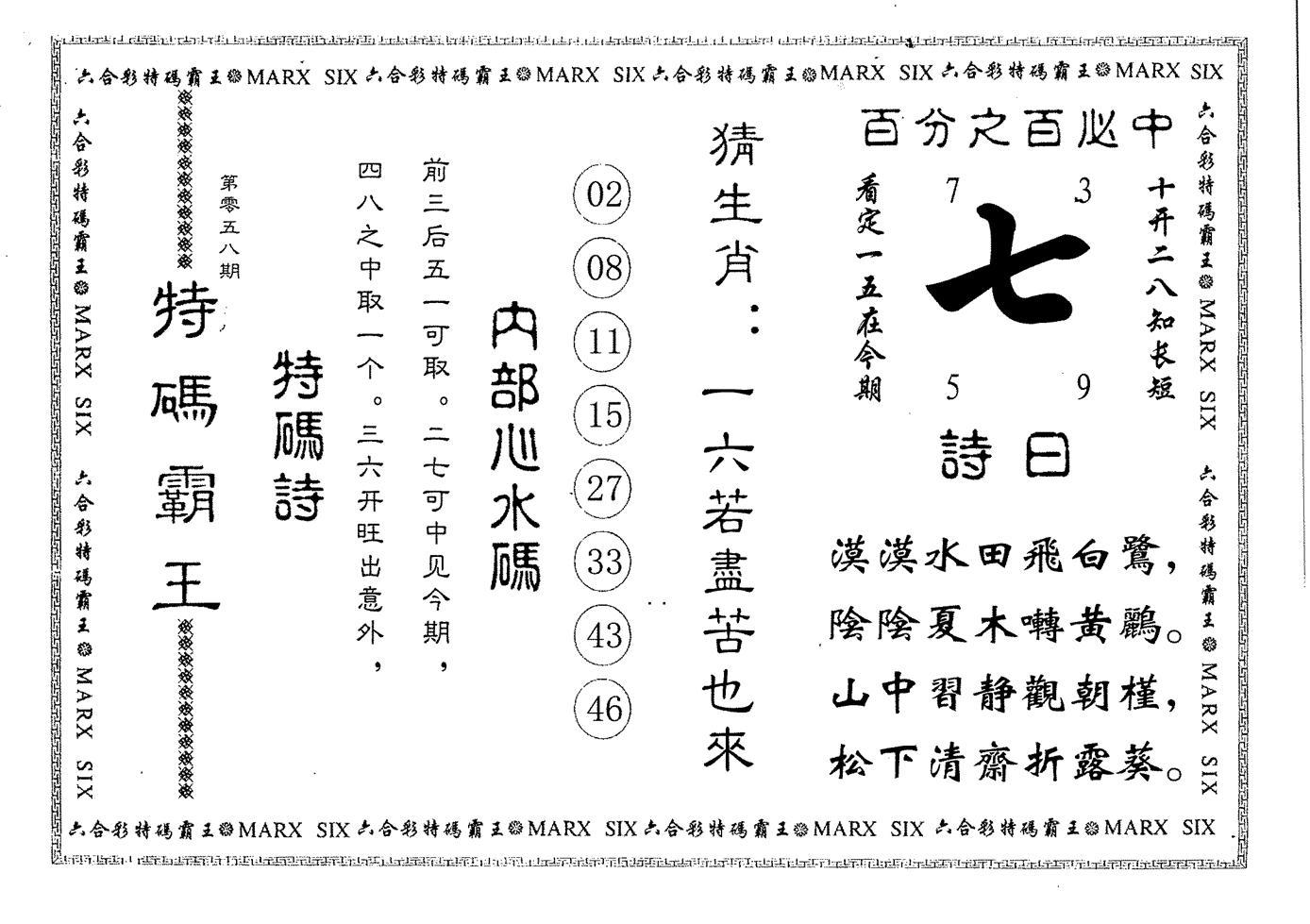 058期特码霸王(黑白)