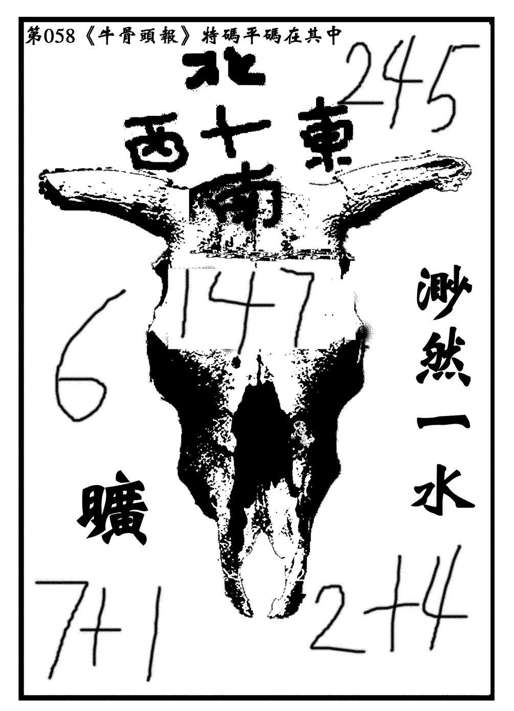 058期牛头报(黑白)