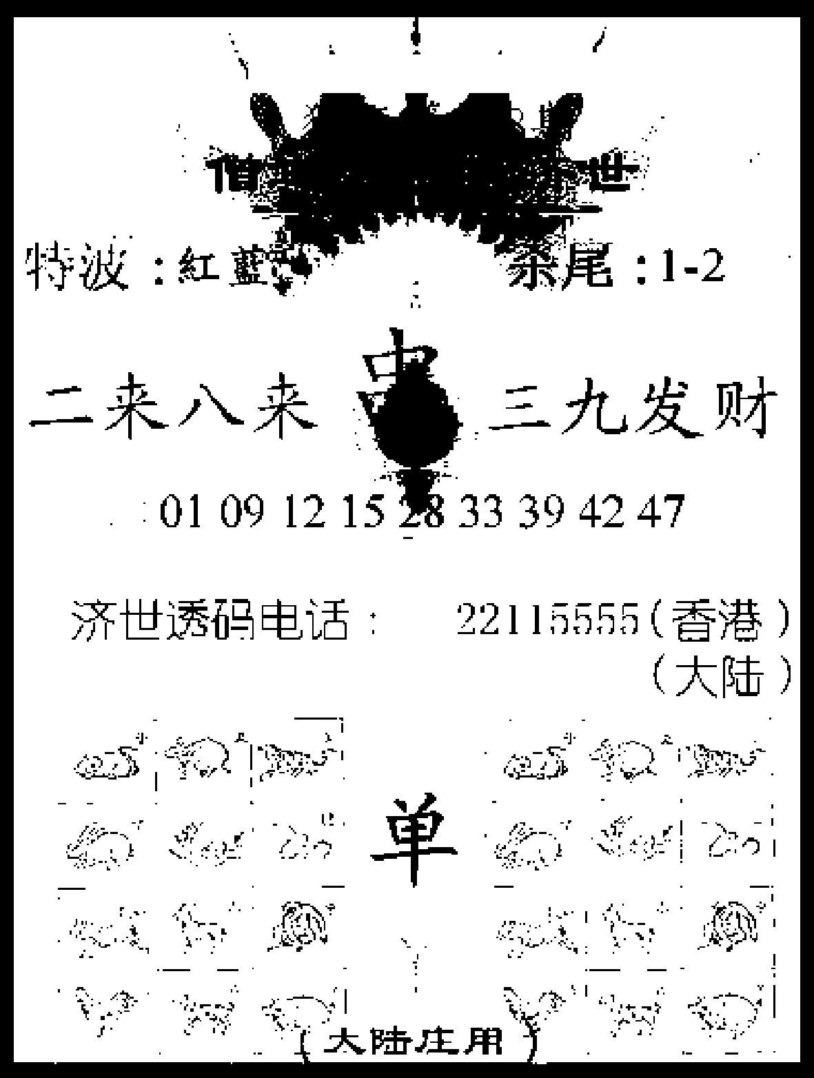 058期金身救世报(黑白)