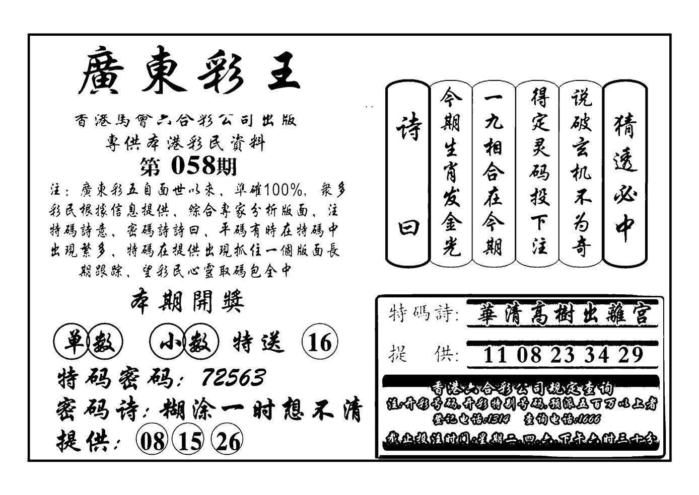 058期广东彩王(黑白)