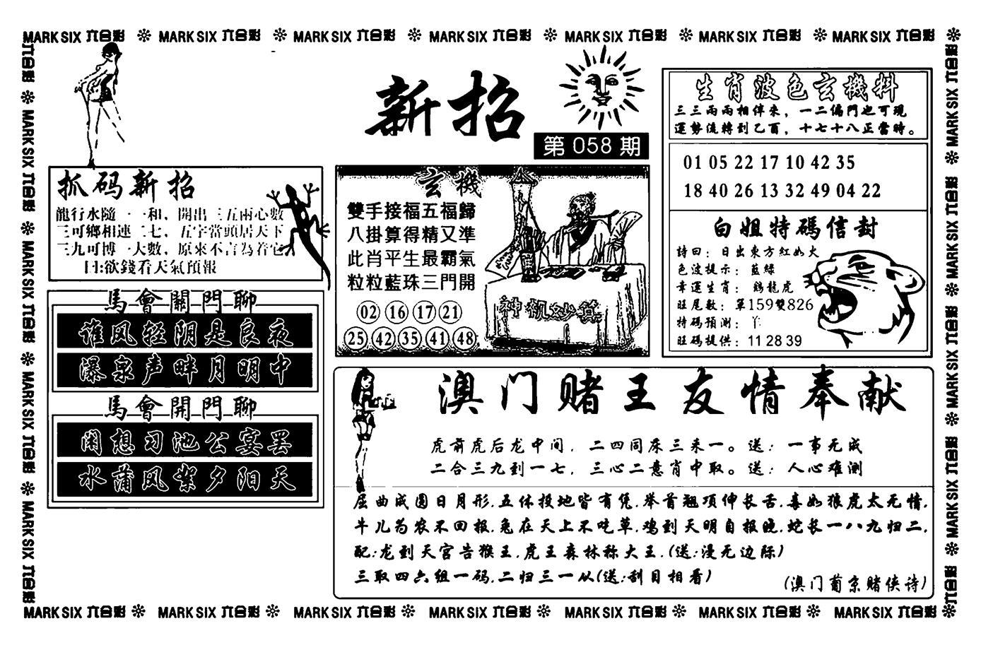 058期诸葛新招(黑白)