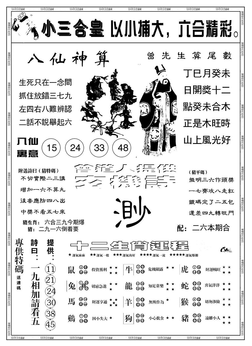 058期中版三合皇B(黑白)