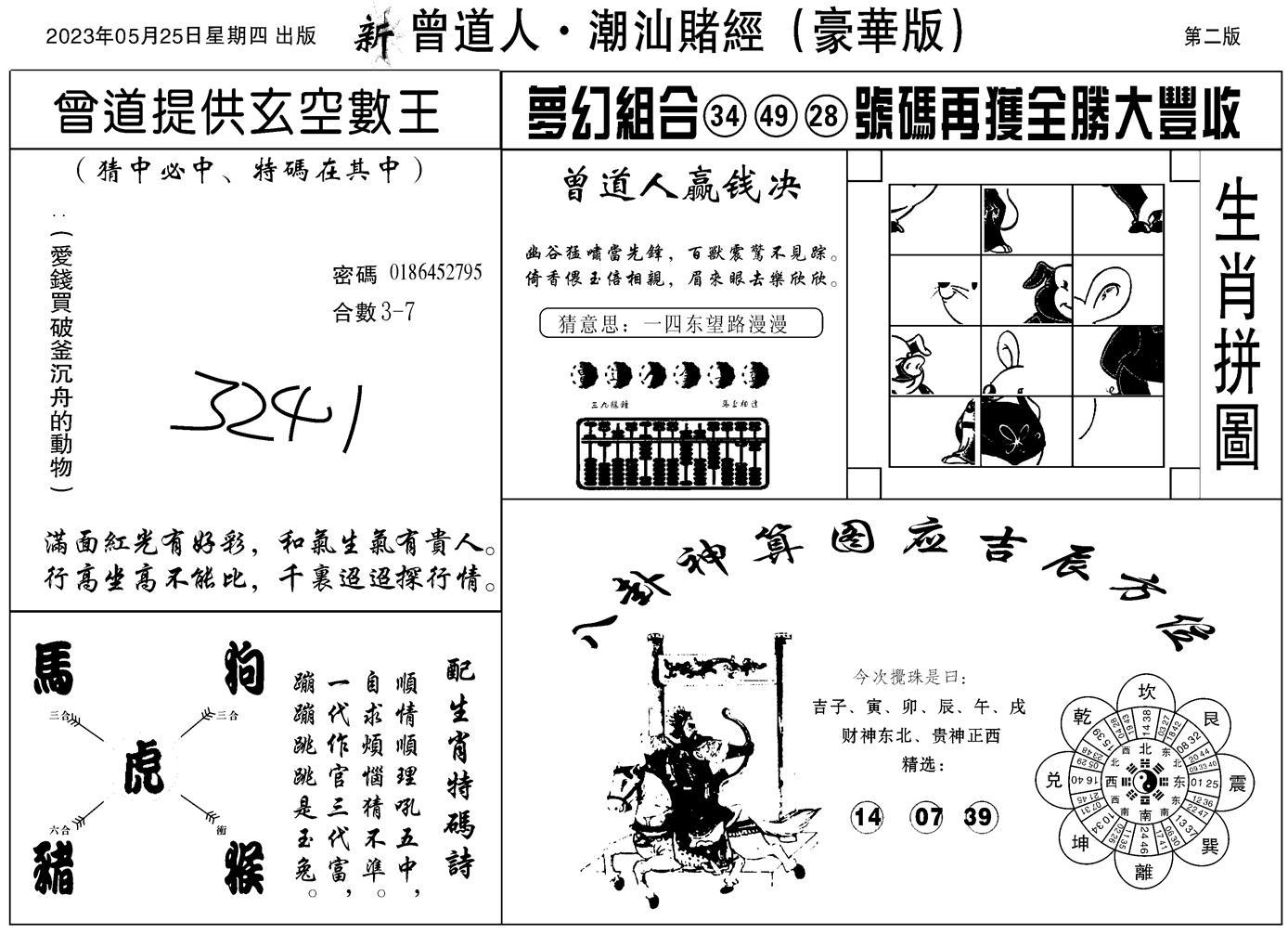 058期潮汕赌经濠华版B(黑白)
