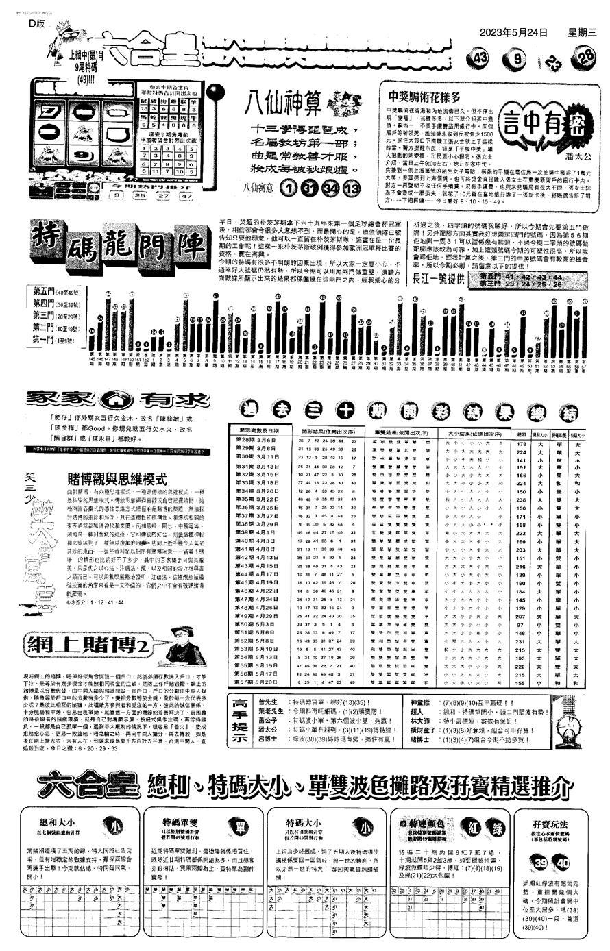058期大版六合皇B(黑白)