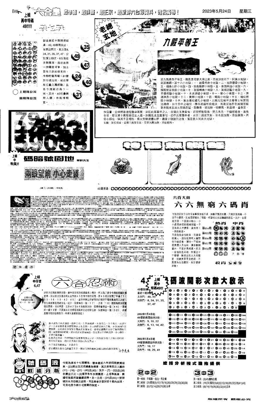 058期大版六合皇D(黑白)