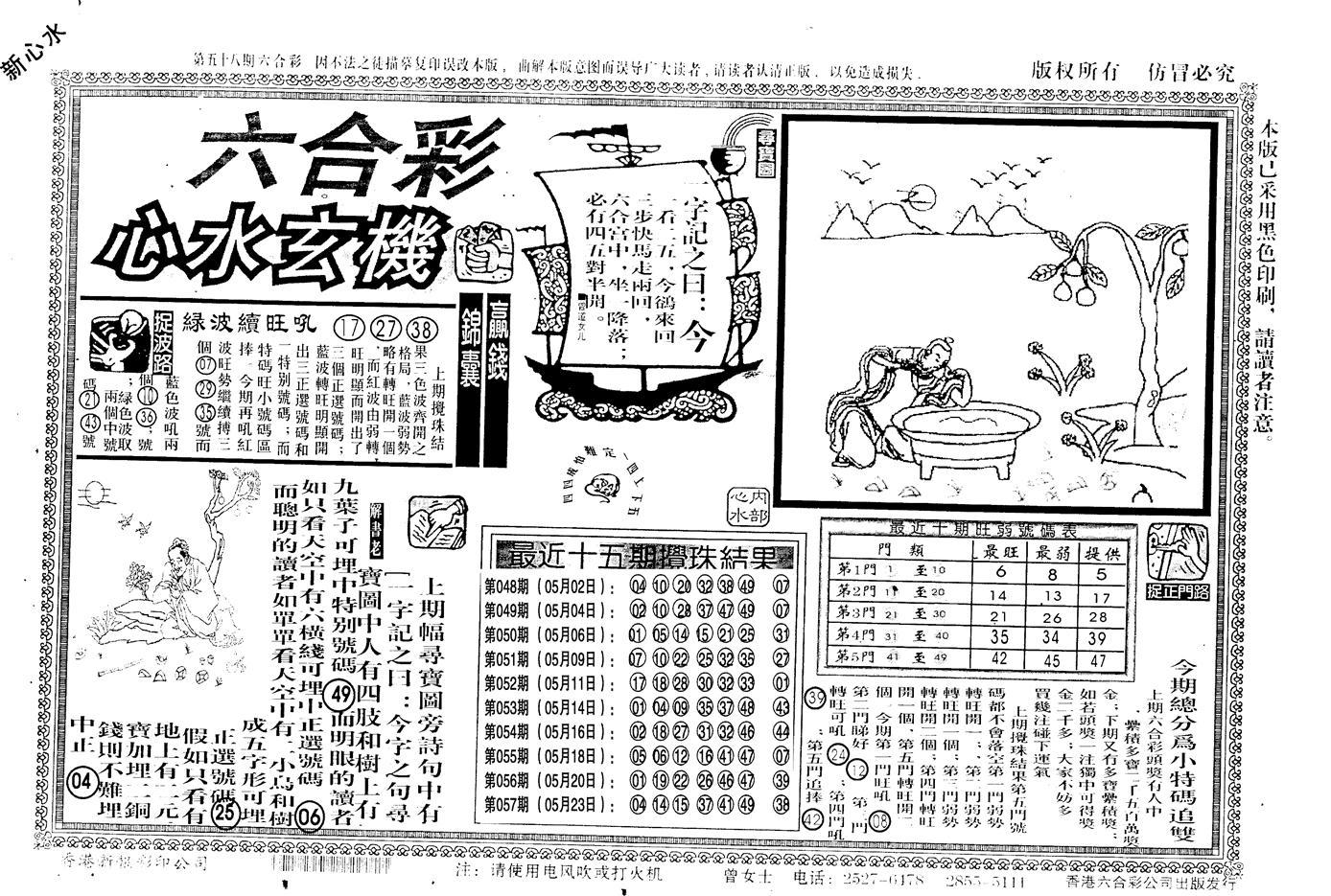058期老版心水玄机(黑白)