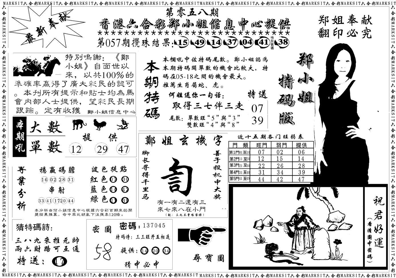 058期郑小姐特码报A(黑白)