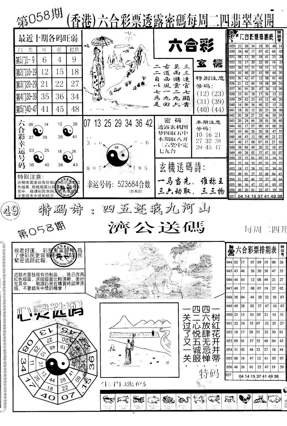 058期中版小四合B(黑白)